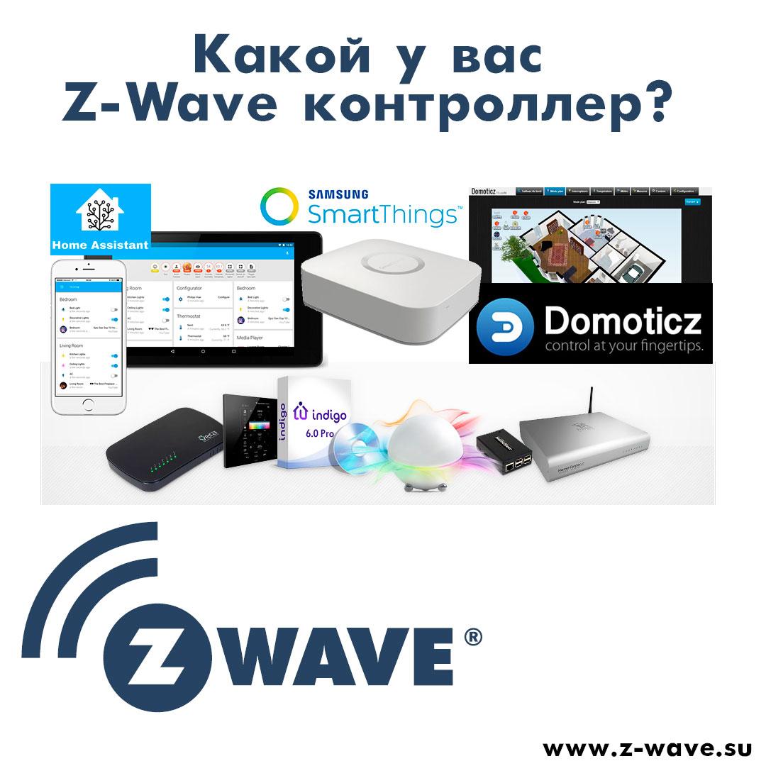 Опрос: Какой у вас Z-Wave контроллер?